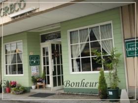 滋賀県彦根市のおすすめカフェ おいしいコーヒーのモーニング~声が素敵なマスターのお店~