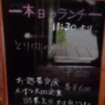 滋賀県米原市のおすすめのお店~こだわりのランチ酵素玄米で健康的にヘルシーに~