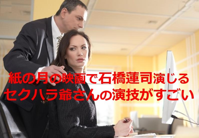 紙の月の映画で石橋蓮司演じるセクハラ爺さんの演技がすごい?贈り物のネックレスはありかなしか