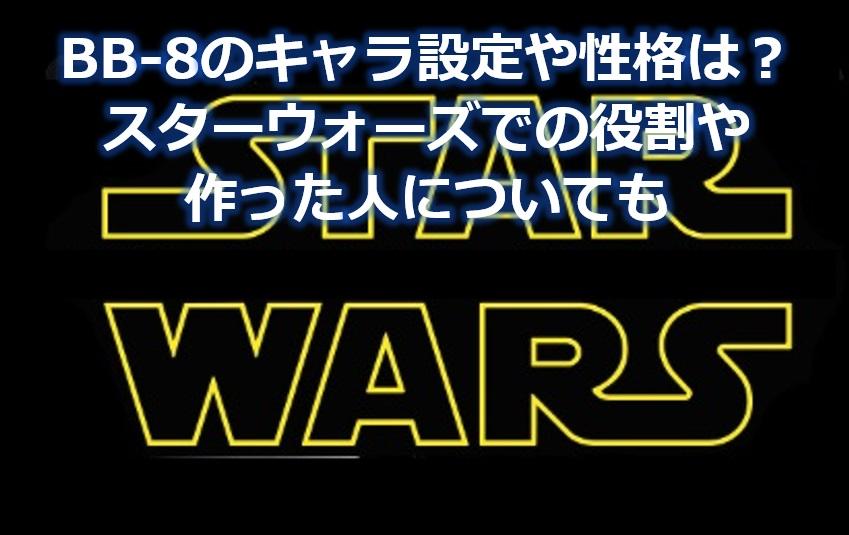BB-8のキャラ設定や性格は?スターウォーズでの役割や作った人についても