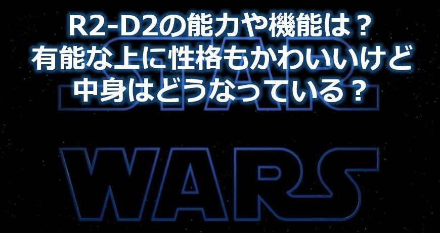 R2-D2の能力や機能は?有能な上に性格もかわいいけど中身はどうなっている?
