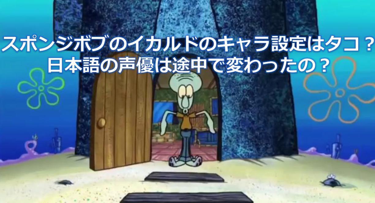 スポンジボブのイカルドのキャラ設定はタコ?日本語の声優は途中で変わったの?