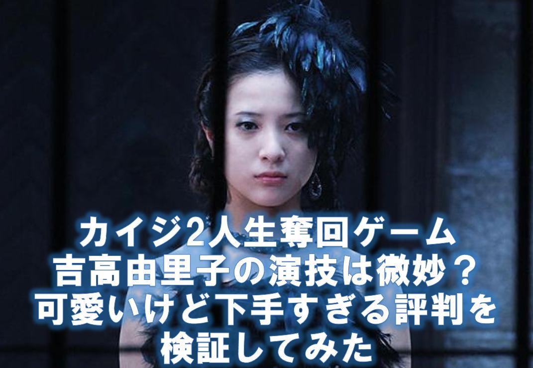 カイジ2人生奪回ゲームおっさんの娘(吉高由里子)の演技は微妙?可愛いけど下手すぎる評判を検証してみた
