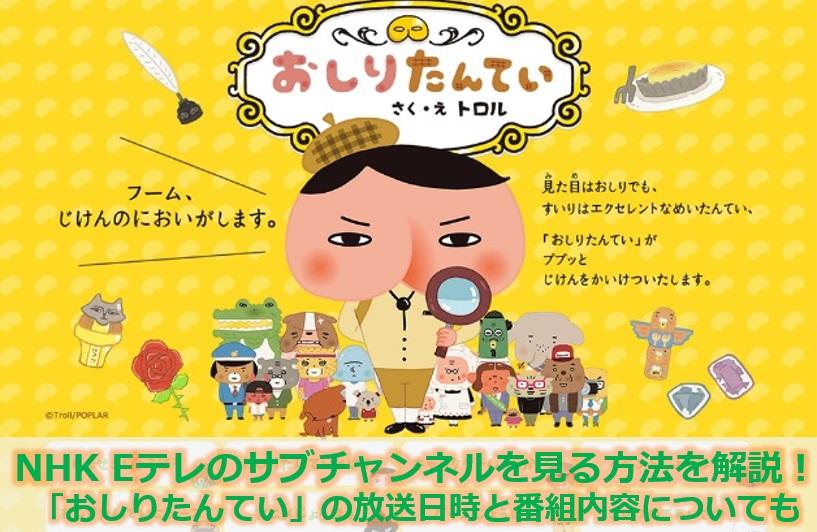 NHK Eテレのサブチャンネルを見る方法を解説!「おしりたんてい」の放送日時と番組内容についても