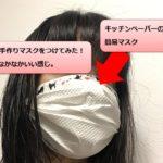 キッチンペーパーで簡易マスクを縫わずに手作りする方法!効果やウイルス対策になるかについても