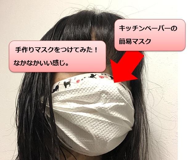 キッチンペーパーで立体マスク