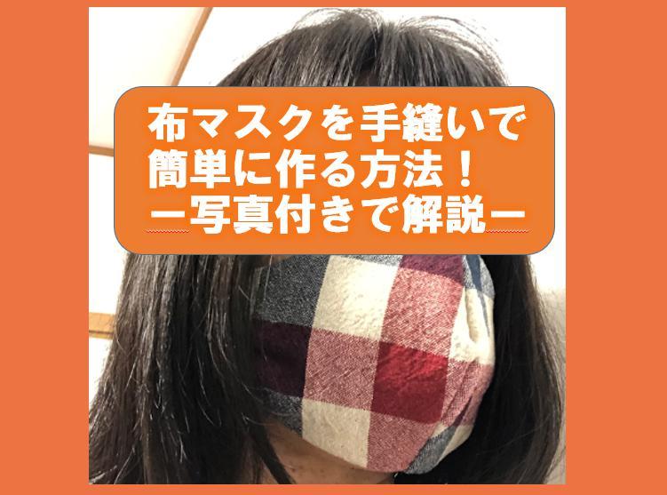【布マスク】立体マスクを手縫いで簡単に作る方法!型紙なしで手作りするコツも