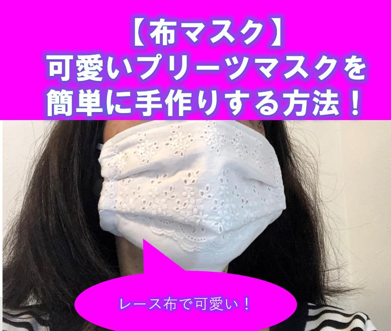 【布マスク】可愛いプリーツマスクを簡単に手作りする方法!型紙いらずできれいに作るコツも