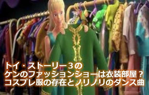 【トイ・ストーリー3】ケンのファッションショーの服は実在する?衣装部屋とコスプレも