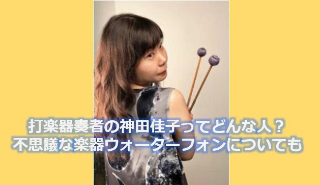 打楽器奏者の神田佳子ってどんな人?プロフィールとウォーターフォン(楽器)についても