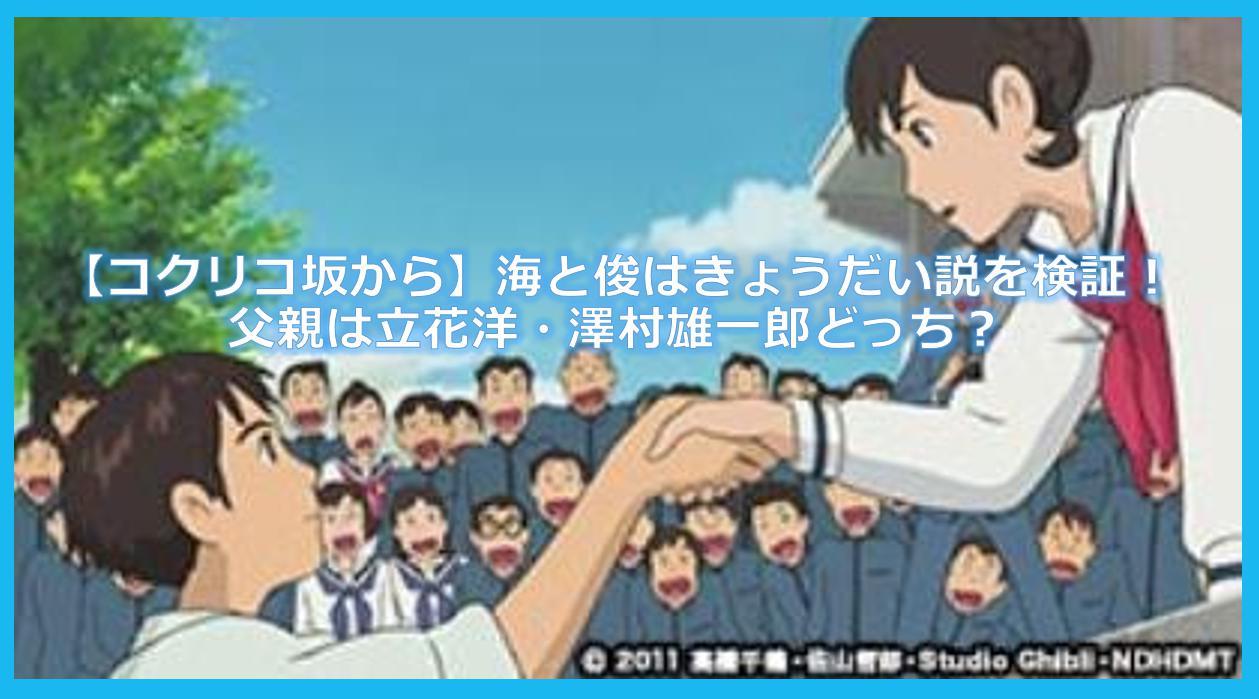 【コクリコ坂から】海と俊のきょうだい説を検証!父親は立花洋・澤村雄一郎どっち?