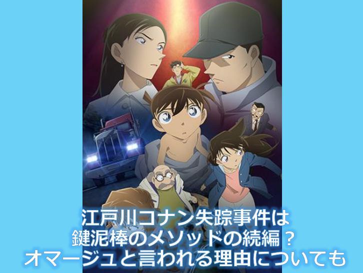 江戸川コナン失踪事件は鍵泥棒のメソッドの続編?オマージュと言われる理由についても