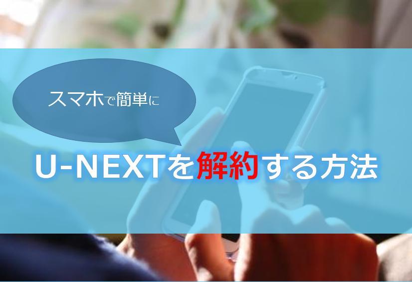 U-NEXT(ユーネクスト)を解約・退会する方法!注意点についても解説