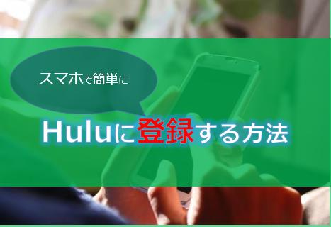 Hulu(フール―)にスマホで登録・入会する方法!無料トライアル適用されないときの対処法