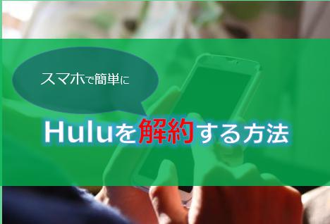 Huluの解約方法!クレジットカードで登録した場合のHuluのアカウントの解約手順を解説