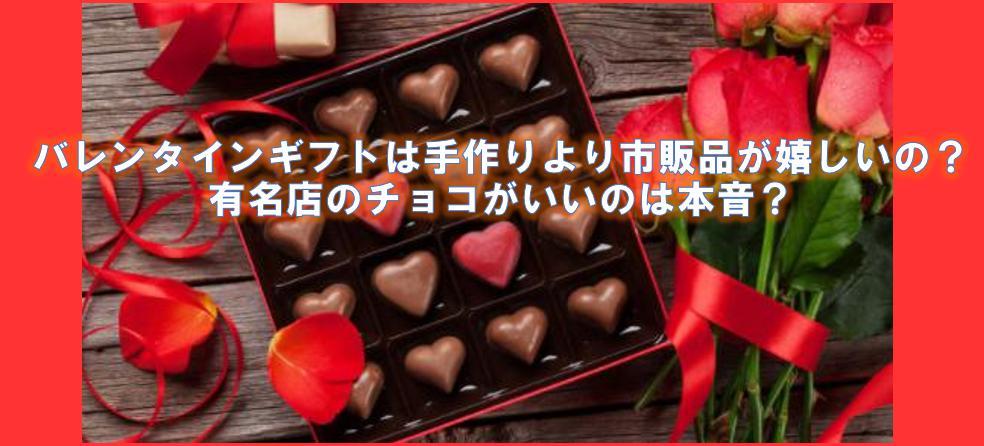 バレンタイン手作りと市販で彼氏が嬉しいのはどっち?本音は有名店のチョコがいい?