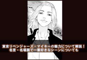 東京リベンジャーズ・マイキーの魅力を解説!名言・名場面で一番好きなシーンについても