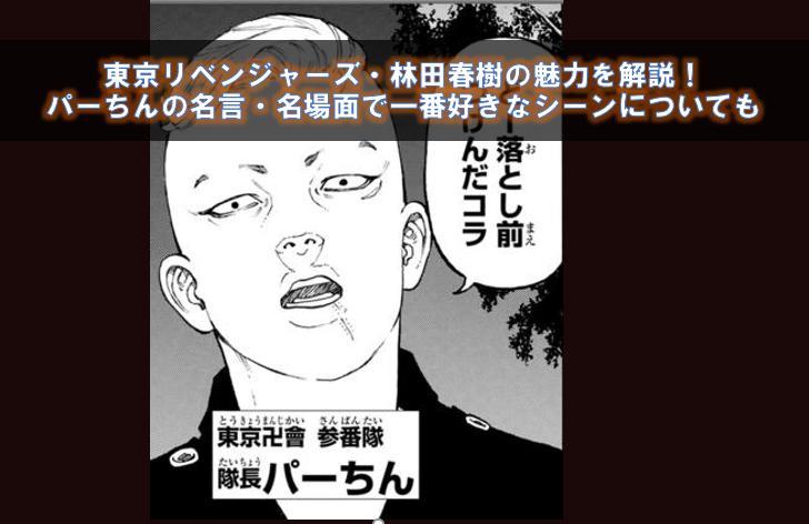 東京リベンジャーズ・林田春樹の魅力を解説!パーちんの名言・名場面シーンについても