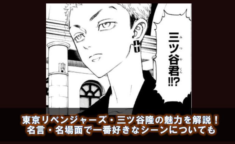 東京リベンジャーズ・三ツ谷隆の魅力を解説!名言・名場面で一番好きなシーンについても