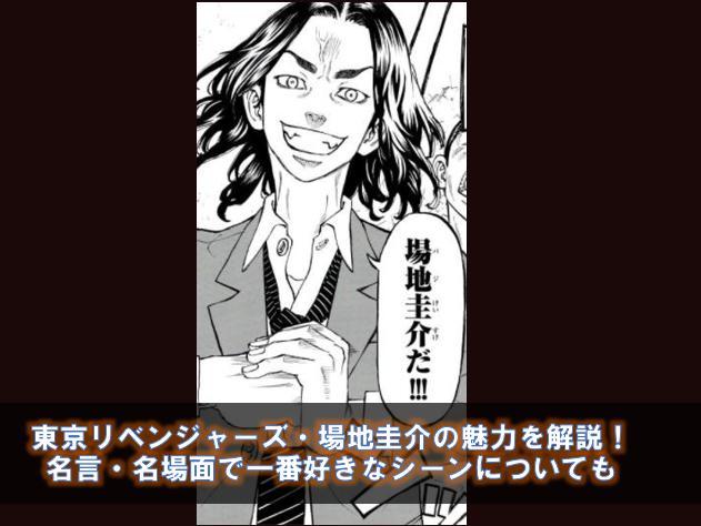 東京リベンジャーズ・場地圭介の魅力を解説!名言・名場面で一番好きなシーンについても