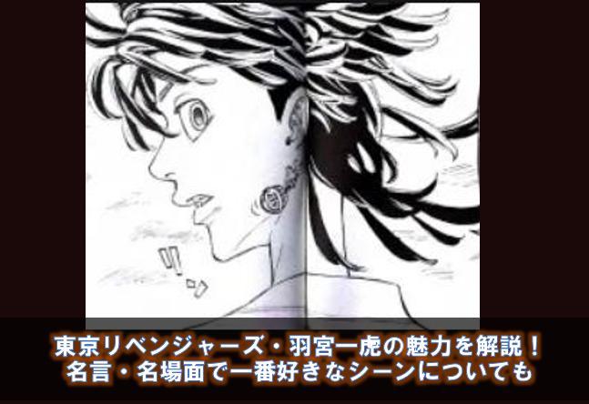 東京リベンジャーズ・羽宮一虎の魅力について解説!名言・名場面についても
