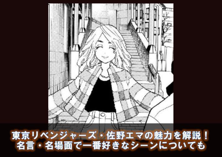 東京リベンジャーズ・佐野エマの魅力を解説!名言・名場面で一番好きなシーンについても