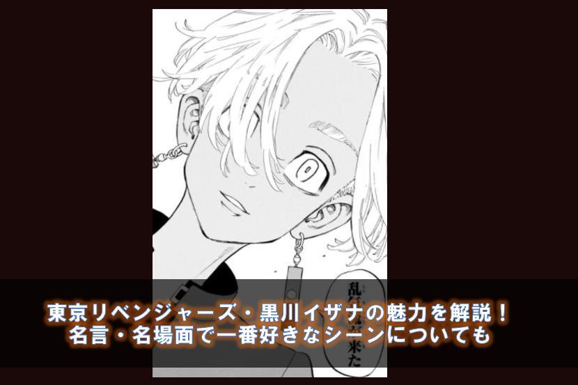 東京リベンジャーズ・黒川イザナの魅力を解説!名言・名場面で一番好きなシーンも