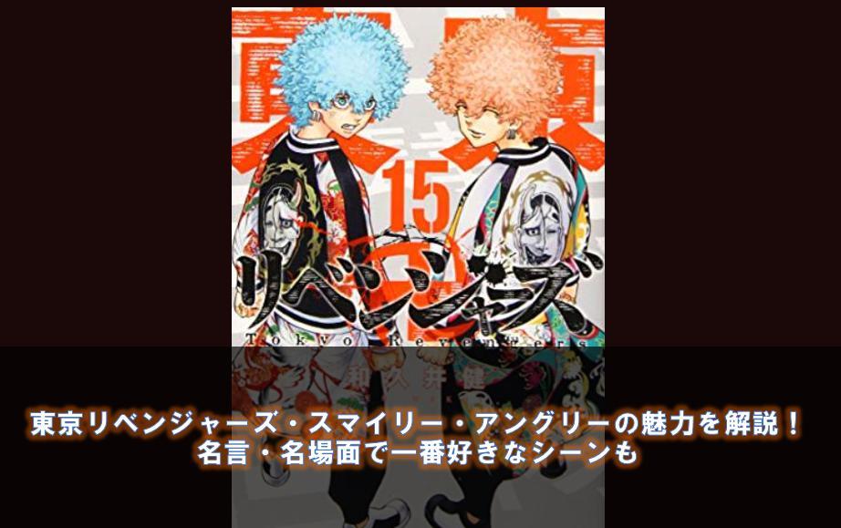 東京リベンジャーズ・スマイリー・アングリーの魅力を解説!名言・名場面で一番好きなシーンも