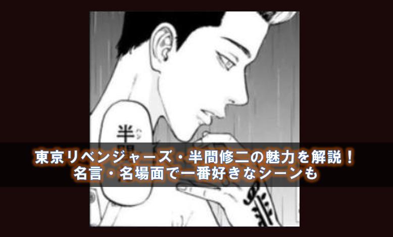 東京リベンジャーズ・半間修二の魅力を解説!名言・名場面で一番好きなシーンも