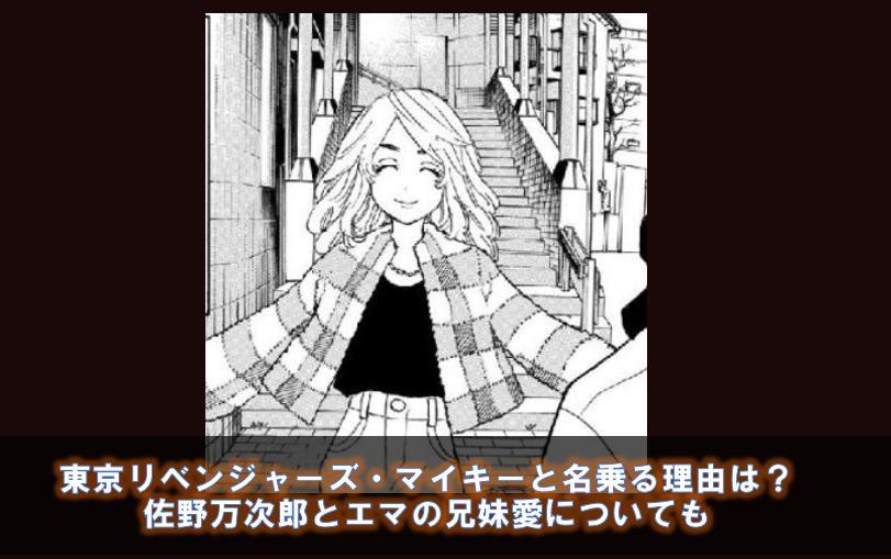 東京リベンジャーズ・マイキーと名乗る理由は?佐野万次郎とエマの兄妹愛についても
