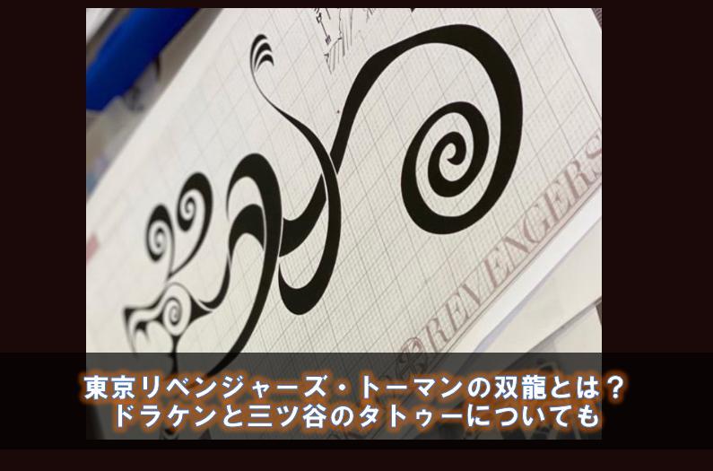 東京リベンジャーズ・トーマンの双龍とは?ドラケンと三ツ谷のタトゥーについても