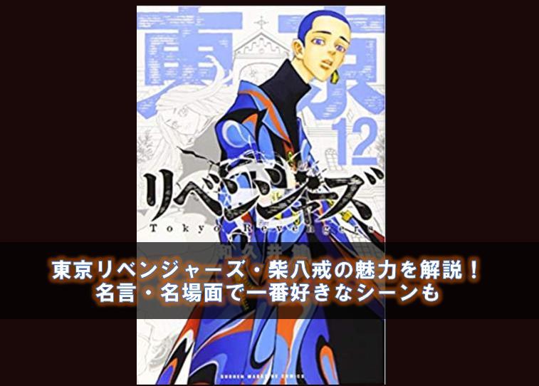 東京リベンジャーズ・柴八戒の魅力を解説!名言・名場面で一番好きなシーンも