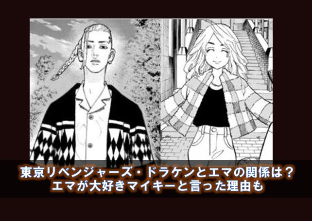 東京リベンジャーズ・ドラケンとエマの関係は?大好きマイキーのセリフの理由も