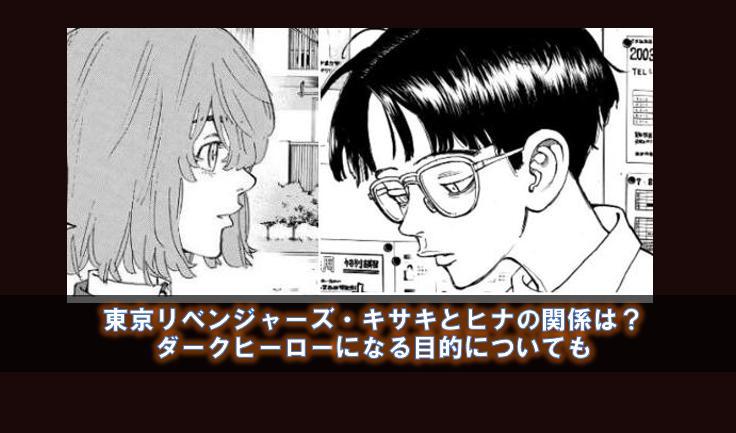 東京リベンジャーズ・キサキとヒナの関係は?ダークヒーローになる目的についても