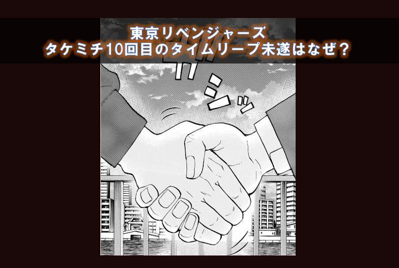東京リベンジャーズ・タケミチ10回目のタイムリープ未遂はなぜ?