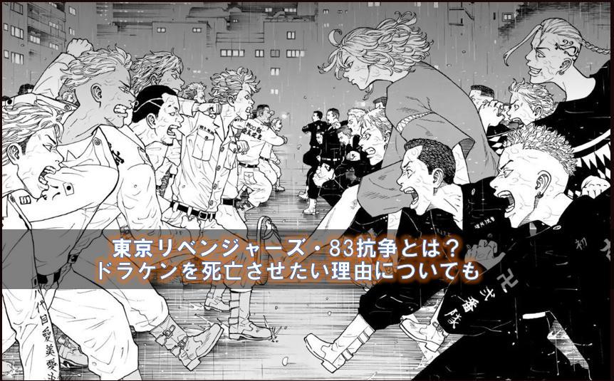 東京リベンジャーズ・83抗争とは?ドラケンを死亡させたい理由についても