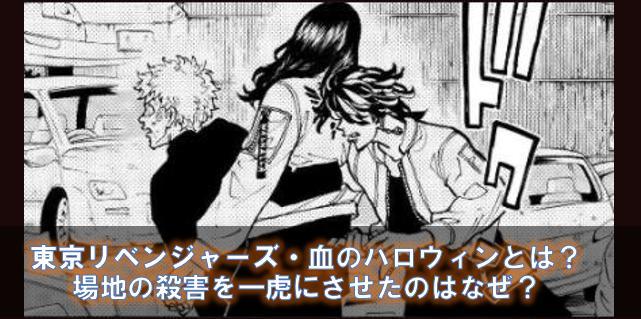 東京リベンジャーズ・血のハロウィンとは?場地の殺害を一虎にさせたのはなぜ?