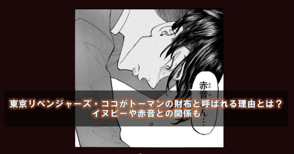 東京リベンジャーズ・ココがトーマンの財布と呼ばれる理由とは?イヌピーや赤音との関係も
