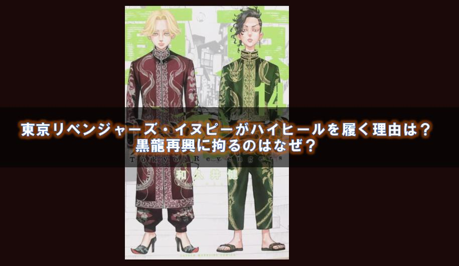 東京リベンジャーズ・イヌピーがハイヒールを履く理由は?黒龍再興に拘るのはなぜ?