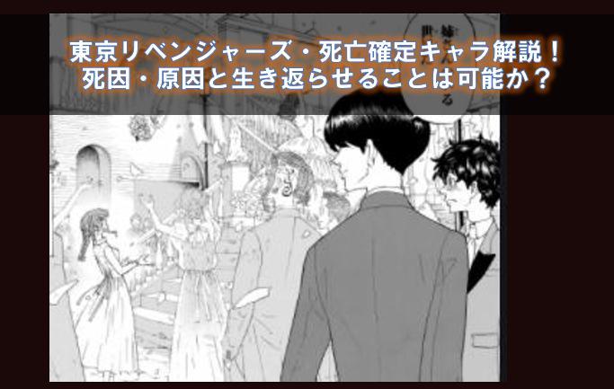 東京リベンジャーズ・死亡確定キャラ解説!死因・原因と生き返らせることは可能か?