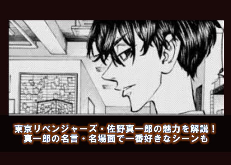 東京リベンジャーズ・佐野真一郎の魅力を解説!名言・名場面で一番好きなシーンについても