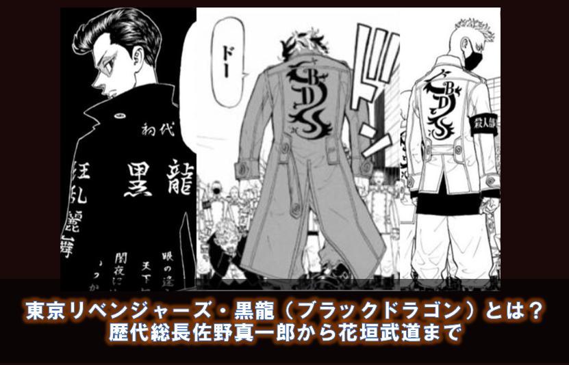 東京リベンジャーズ・黒龍(ブラックドラゴン)とは?歴代総長・9代目についても