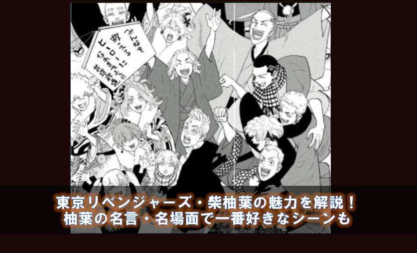 東京リベンジャーズ・柴柚葉の魅力を解説!名言・名場面で一番好きなシーンについても