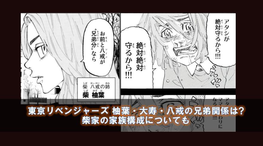 東京リベンジャーズ柚葉・大寿・八戒の兄弟関係は?柴家の家族構成についても