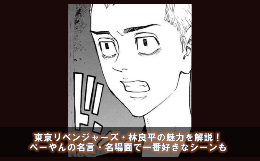 東京リベンジャーズ・林良平(ペーやん)の魅力を解説!名言・名場面で一番好きなシーンも