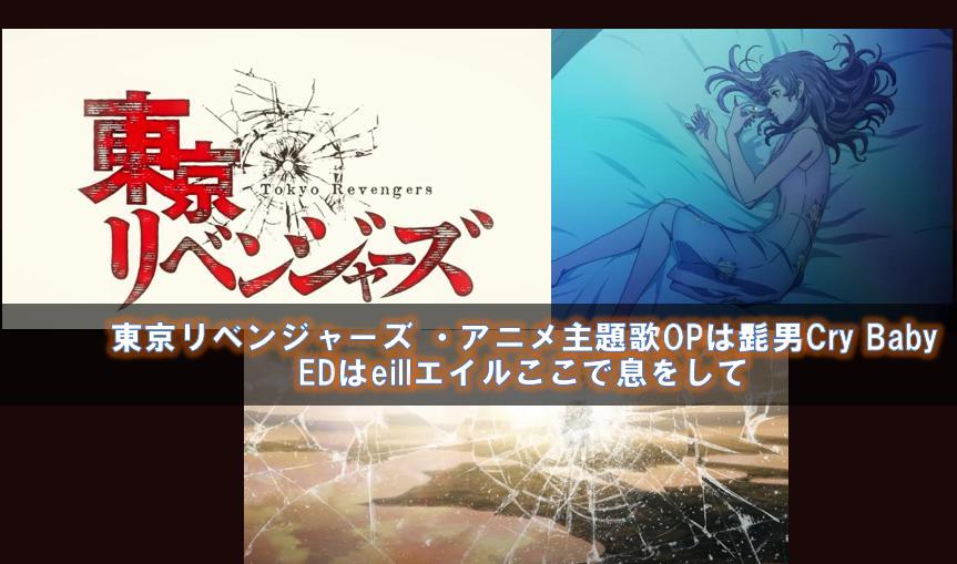 東京リベンジャーズ・アニメ主題歌OPは髭男CryBaby・EDはeillエイルここで息をして