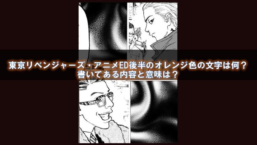 東京リベンジャーズ・アニメED後半のオレンジ色の文字は何?書いてある内容と意味は?