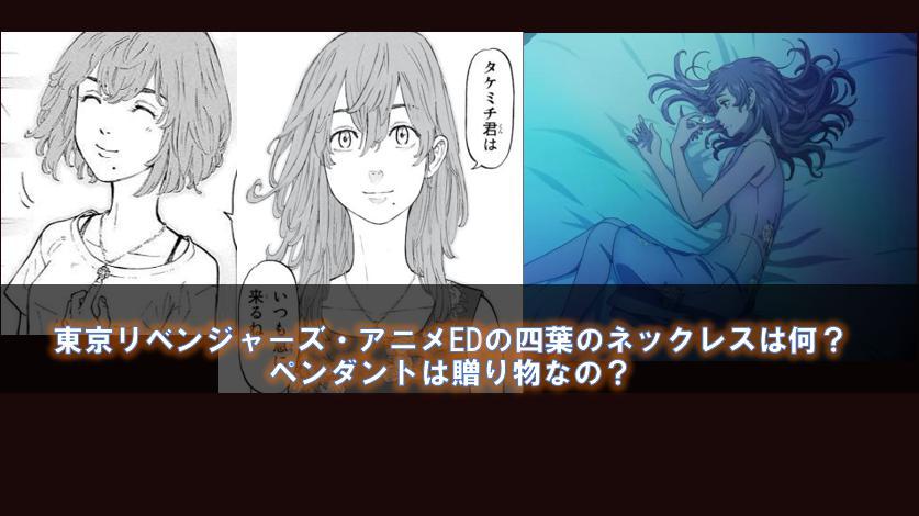 東京リベンジャーズ・アニメEDの四葉のネックレスは何?ペンダントは贈り物なの?