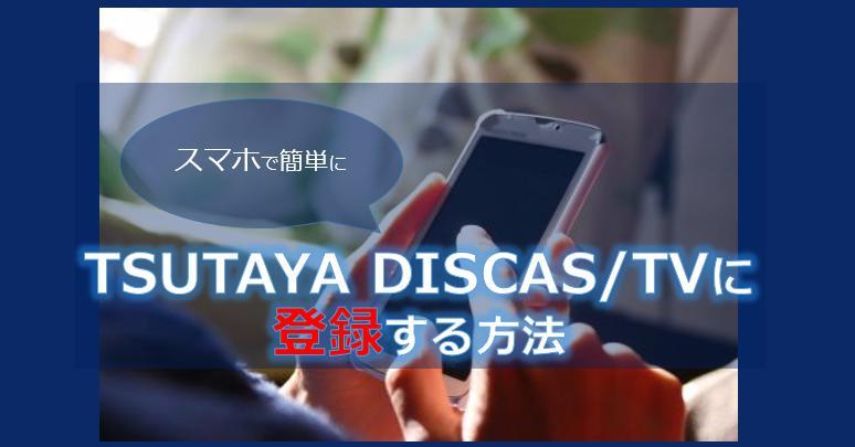 TSUTAYA DISCAS/TSUTAYA TVにスマホで登録・入会する方法!やり方を図解で解説