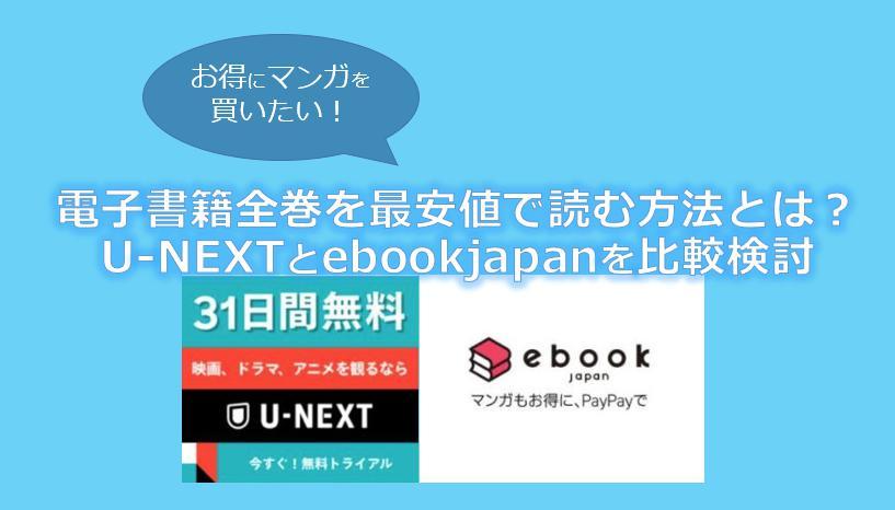 東京リベンジャーズ全巻を最安値で安く読む方法とは?U-NEXTとebookjapanを比較検討してみた